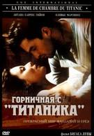 Горничная с Титаника (1997)