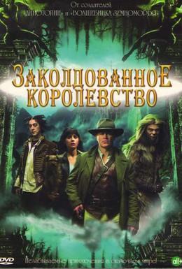 Постер фильма Заколдованное королевство (2007)
