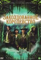 Заколдованное королевство (2007)