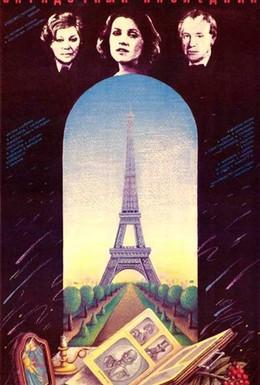 Постер фильма Загадочный наследник (1987)