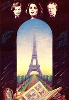 Загадочный наследник (1987)