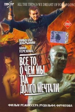 Постер фильма Все то, о чем мы так долго мечтали (1997)