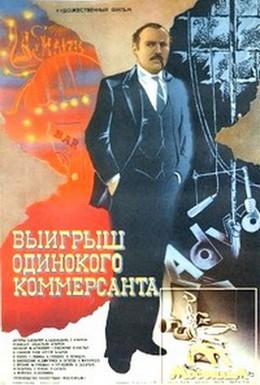 Постер фильма Выигрыш одинокого коммерсанта (1984)