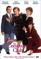 Клуб для вдов (1993)
