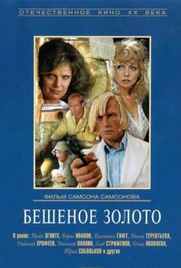 Постер фильма Бешеное золото (1977)