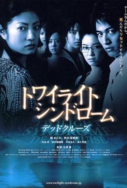 Постер фильма Сумеречный синдром: Смертельный круиз (2008)