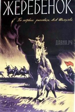 Постер фильма Жеребенок (1959)
