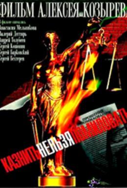 Постер фильма Казнить нельзя помиловать (2007)