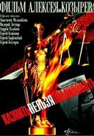 Казнить нельзя помиловать (2007)