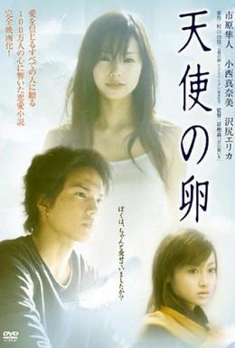 Постер фильма Яйцо ангела (2006)