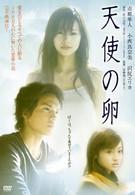 Яйцо ангела (2006)