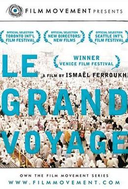 Постер фильма Большое путешествие (2004)
