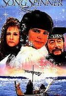 Ведьма из Водного Края (1995)
