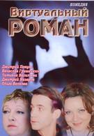 Виртуальный роман (2006)
