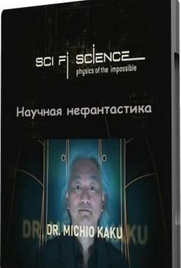 Постер фильма Научная нефантастика (2009)