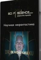 Научная нефантастика (2009)