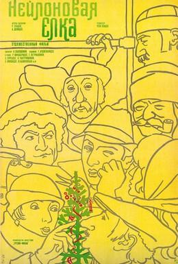 Постер фильма Нейлоновая елка (1985)