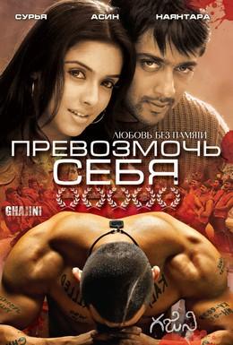 Постер фильма Превозмочь себя (2005)
