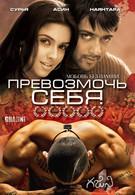Превозмочь себя (2005)