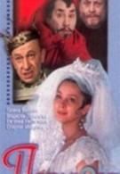 Перикола (1984)