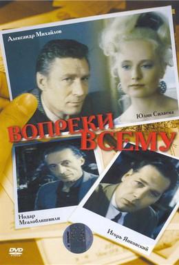 Постер фильма Вопреки всему (1993)