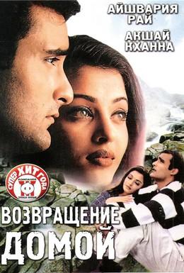 Постер фильма Возвращение домой (1999)