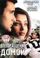 Возвращение домой (1999)