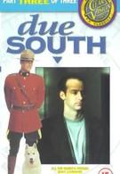 Строго на юг (1994)