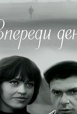 Постер фильма Впереди день (1970)