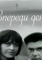 Впереди день (1970)