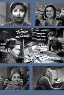 Постер фильма Большие и маленькие (1963)