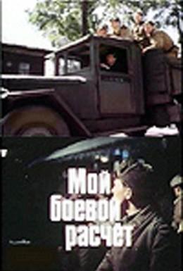 Постер фильма Мой боевой расчет (1987)