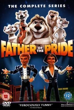 Постер фильма Отец невесты (2004)