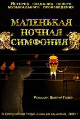 Постер фильма Маленькая ночная симфония (2003)