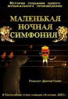 Маленькая ночная симфония (2003)