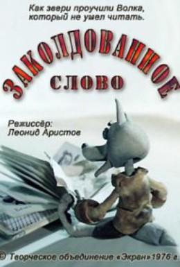 Постер фильма Заколдованное слово (1976)