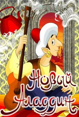 Постер фильма Новый Аладдин (1979)