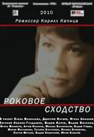 Роковое сходство (2008)