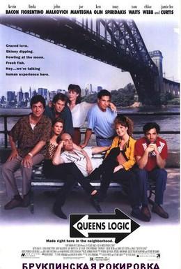 Постер фильма Бруклинская рокировка (1991)