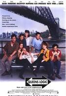 Бруклинская рокировка (1991)
