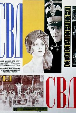 Постер фильма С.В.Д. – Союз великого дела (1927)