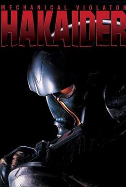 Постер фильма Механический нарушитель Хакайдер (1995)