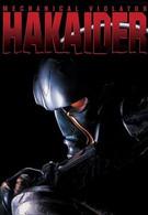 Механический нарушитель Хакайдер (1995)