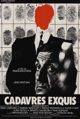 Постер фильма Сиятельные трупы (1976)