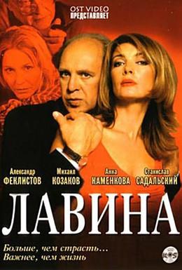 Постер фильма Лавина (2001)