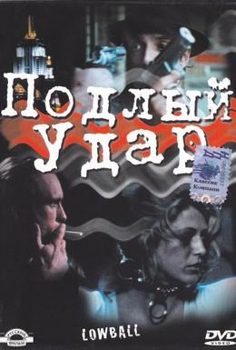 Постер фильма Подлый удар (1996)