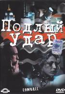 Подлый удар (1996)