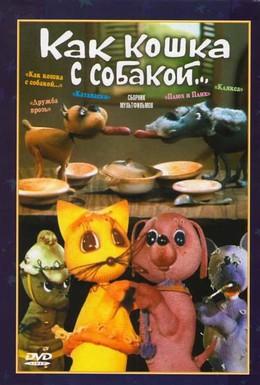 Постер фильма Как кошка с собакой (1973)