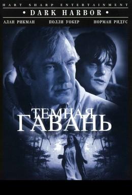 Постер фильма Темная гавань (1998)