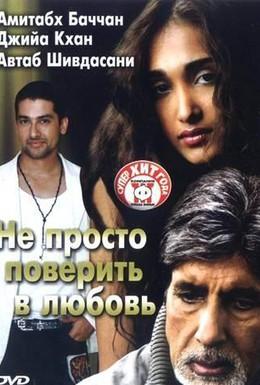 Постер фильма Не просто поверить в любовь (2007)